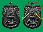 ตำหนิจุดชี้ขาด เหรียญพระพุทธชินราช อินโดจีน 2485 พิมพ์สระอะจุด