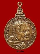 เหรียญหลวงปู่แหวน วัดดอยแม่ปั๋ง รุ่นเราสู้ นิยม ด 2 ขีด หลัง ครุฑแบกเมฆ ปลายดามมี จุด