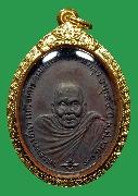 """เหรียญอาจารย์นำ  วัดดอนศาลา  ปี 2519  """"นิยม""""  (1)"""